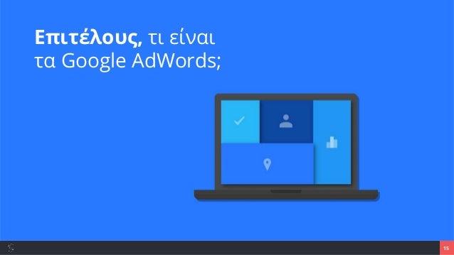 15 Επιτέλους, τι είναι τα Google AdWords;