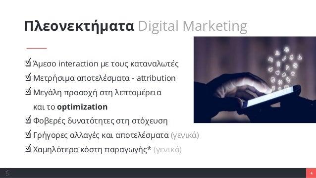 4 ❏ Άμεσο interaction με τους καταναλωτές ❏ Μετρήσιμα αποτελέσματα - attribution ❏ Μεγάλη προσοχή στη λεπτομέρεια και το o...