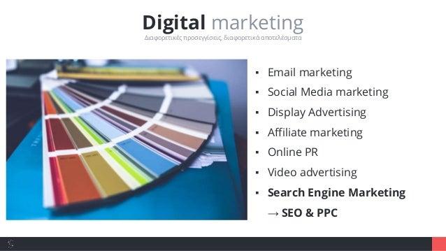 Digital marketing Διαφορετικές προσεγγίσεις, διαφορετικά αποτελέσματα ▪ Email marketing ▪ Social Media marketing ▪ Display...