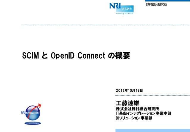 SCIM と OpenID Connect の概要                     2012年10月18日                     工藤達雄                     株式会社野村総合研究所        ...