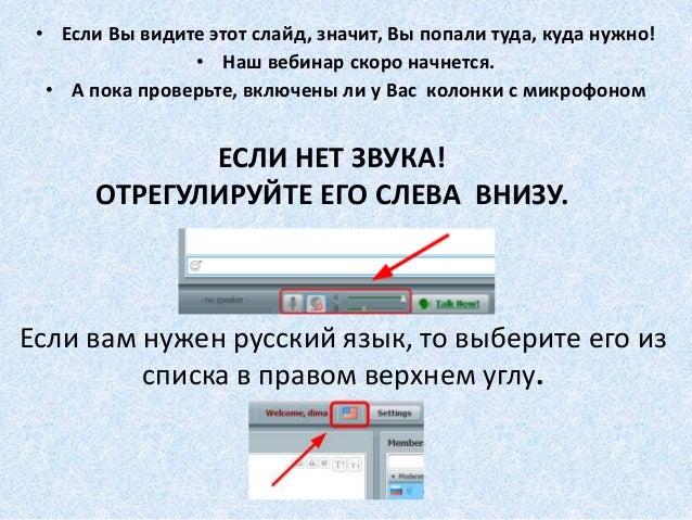 ЕСЛИ НЕТ ЗВУКА! ОТРЕГУЛИРУЙТЕ ЕГО СЛЕВА ВНИЗУ. Если вам нужен русский язык, то выберите его из списка в правом верхнем угл...