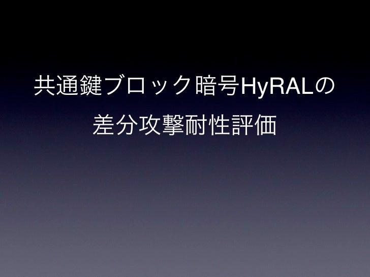 HyRAL