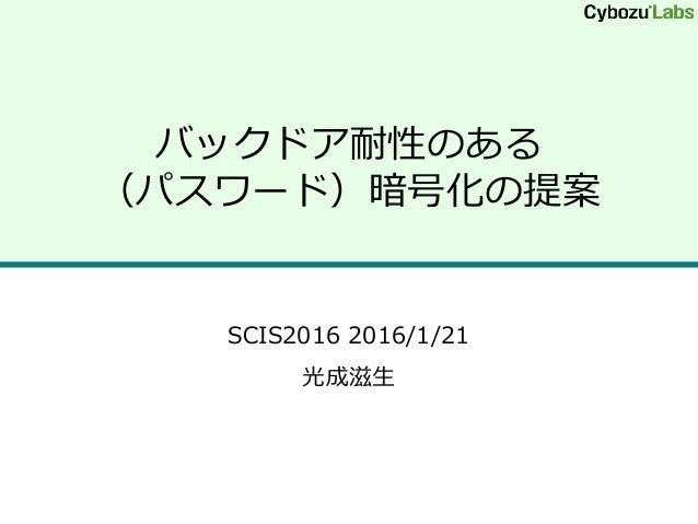 バックドア耐性のある (パスワード)暗号化の提案 SCIS2016 2016/1/21 光成滋生