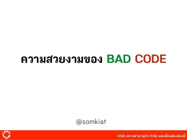 บริษัท สยามํานาญกิจ จํากัด และเพื่อนพ้องน้องพี่ ความสวยงามของ BAD CODE @somkiat