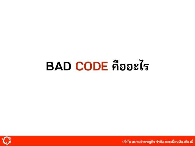 บริษัท สยามํานาญกิจ จํากัด และเพื่อนพ้องน้องพี่ BAD CODE คืออะไร