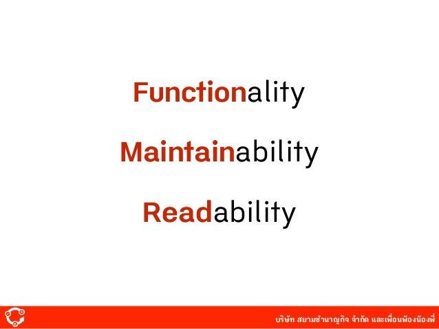 บริษัท สยามํานาญกิจ จํากัด และเพื่อนพ้องน้องพี่ Functionality Maintainability Readability