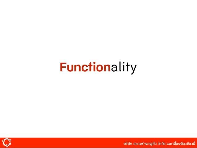 บริษัท สยามํานาญกิจ จํากัด และเพื่อนพ้องน้องพี่ Functionality