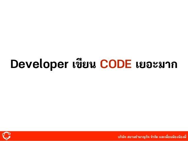 บริษัท สยามํานาญกิจ จํากัด และเพื่อนพ้องน้องพี่ Developer เขียน CODE เยอะมาก