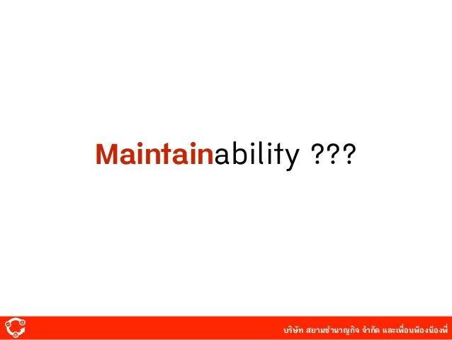 บริษัท สยามํานาญกิจ จํากัด และเพื่อนพ้องน้องพี่ Maintainability ???
