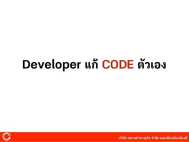 บริษัท สยามํานาญกิจ จํากัด และเพื่อนพ้องน้องพี่ Developer แก้ CODE ตัวเอง