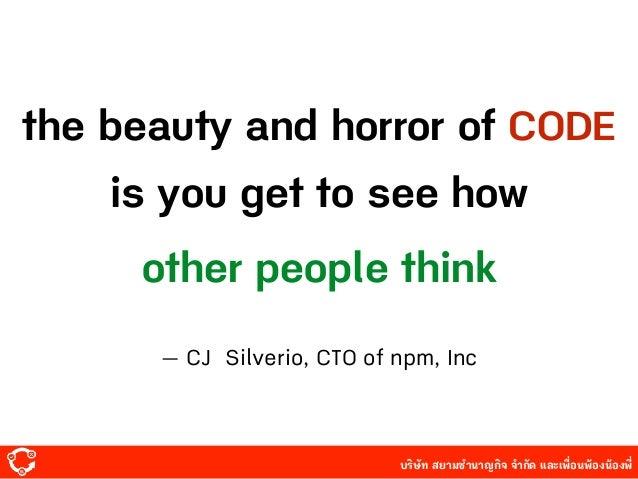 บริษัท สยามํานาญกิจ จํากัด และเพื่อนพ้องน้องพี่ the beauty and horror of CODE is you get to see how other people think — ...