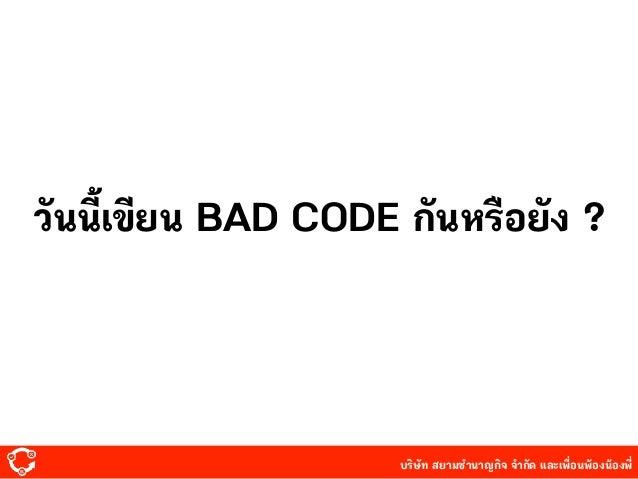 บริษัท สยามํานาญกิจ จํากัด และเพื่อนพ้องน้องพี่ วันนี้เขียน BAD CODE กันหรือยัง ?