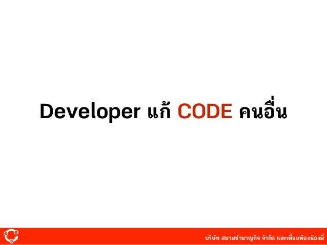 บริษัท สยามํานาญกิจ จํากัด และเพื่อนพ้องน้องพี่ Developer แก้ CODE คนอื่น