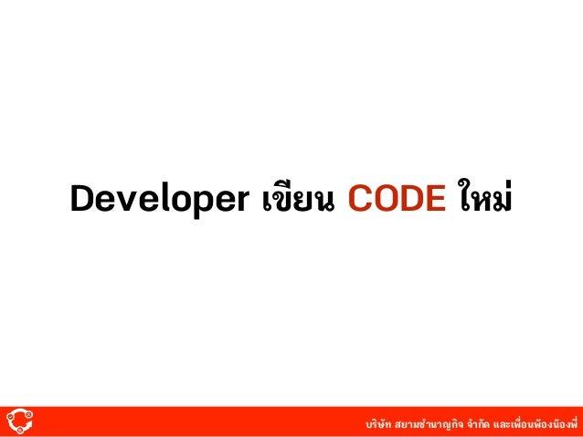 บริษัท สยามํานาญกิจ จํากัด และเพื่อนพ้องน้องพี่ Developer เขียน CODE ใหม่