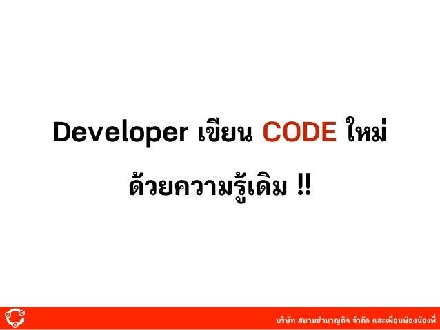 บริษัท สยามํานาญกิจ จํากัด และเพื่อนพ้องน้องพี่ Developer เขียน CODE ใหม่ ด้วยความรู้เดิม !!