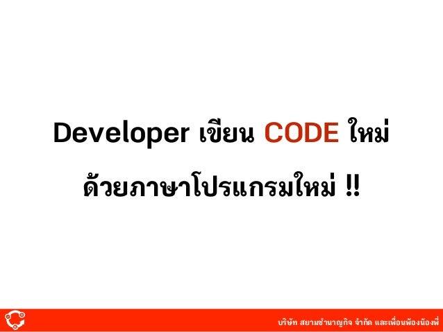บริษัท สยามํานาญกิจ จํากัด และเพื่อนพ้องน้องพี่ Developer เขียน CODE ใหม่ ด้วยภาษาโปรแกรมใหม่ !!