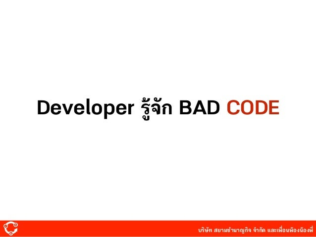 บริษัท สยามํานาญกิจ จํากัด และเพื่อนพ้องน้องพี่ Developer รู้จัก BAD CODE