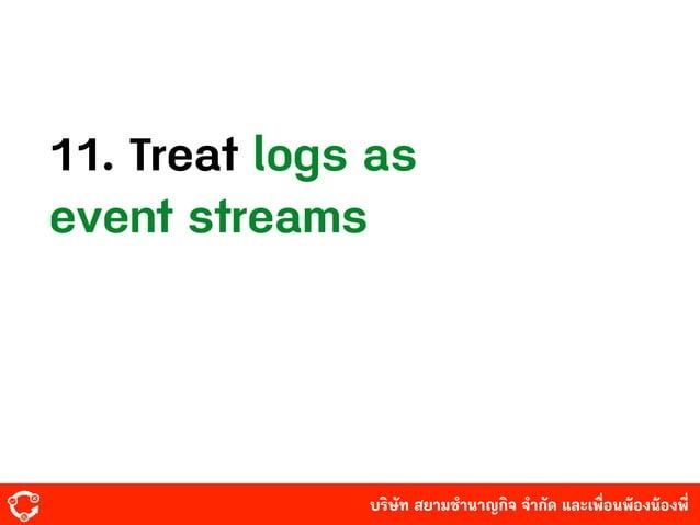 บริษัท สยามํานาญกิจ จํากัด และเพื่อนพ้องน้องพี่ 11. Treat logs as event streams