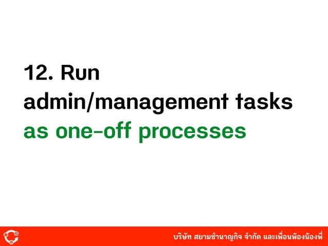 บริษัท สยามํานาญกิจ จํากัด และเพื่อนพ้องน้องพี่ 12. Run admin/management tasks as one-off processes