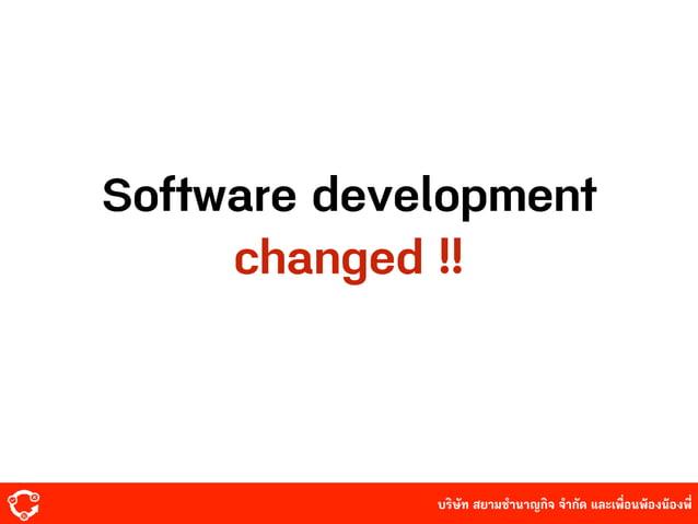 บริษัท สยามํานาญกิจ จํากัด และเพื่อนพ้องน้องพี่ Software development changed !!
