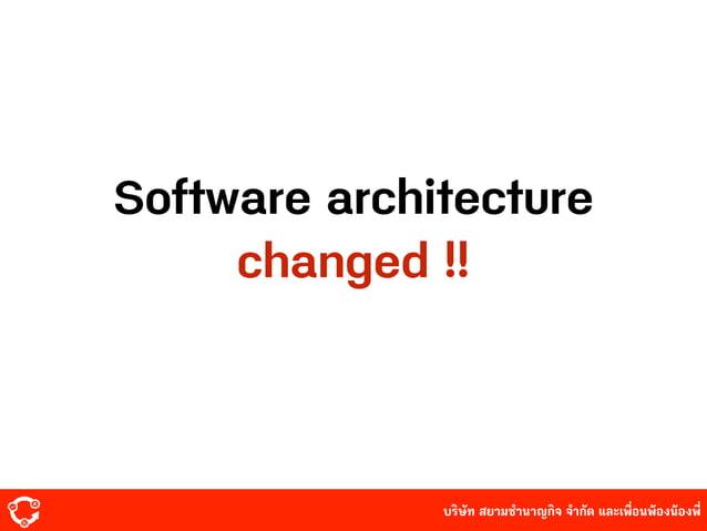 บริษัท สยามํานาญกิจ จํากัด และเพื่อนพ้องน้องพี่ Software architecture changed !!