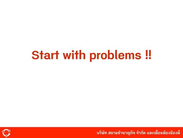 บริษัท สยามํานาญกิจ จํากัด และเพื่อนพ้องน้องพี่ Start with problems !!