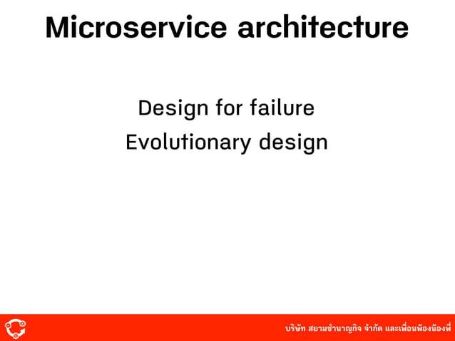 บริษัท สยามํานาญกิจ จํากัด และเพื่อนพ้องน้องพี่ Microservice architecture Design for failure Evolutionary design