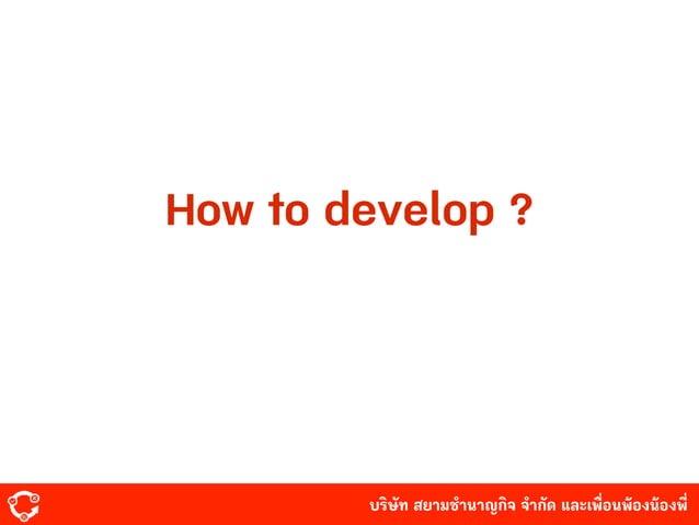 บริษัท สยามํานาญกิจ จํากัด และเพื่อนพ้องน้องพี่ How to develop ?