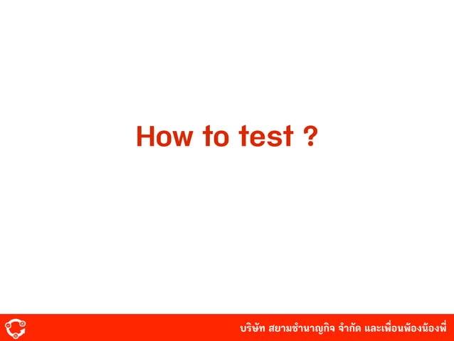 บริษัท สยามํานาญกิจ จํากัด และเพื่อนพ้องน้องพี่ How to test ?