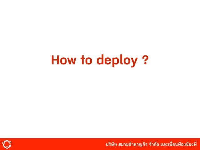 บริษัท สยามํานาญกิจ จํากัด และเพื่อนพ้องน้องพี่ How to deploy ?