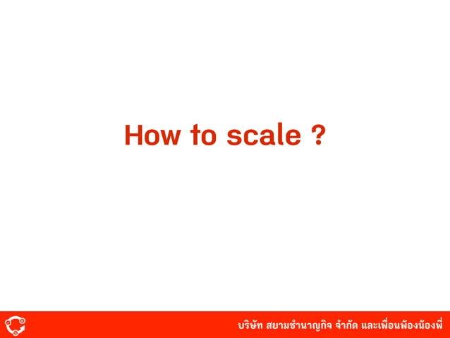 บริษัท สยามํานาญกิจ จํากัด และเพื่อนพ้องน้องพี่ How to scale ?