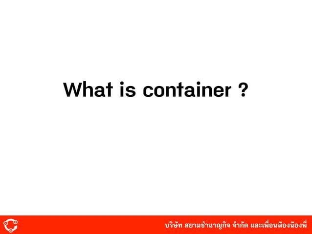 บริษัท สยามํานาญกิจ จํากัด และเพื่อนพ้องน้องพี่ What is container ?