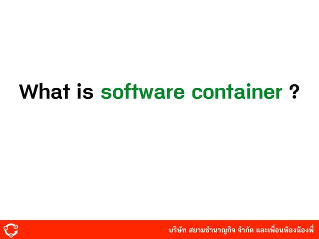 บริษัท สยามํานาญกิจ จํากัด และเพื่อนพ้องน้องพี่ What is software container ?