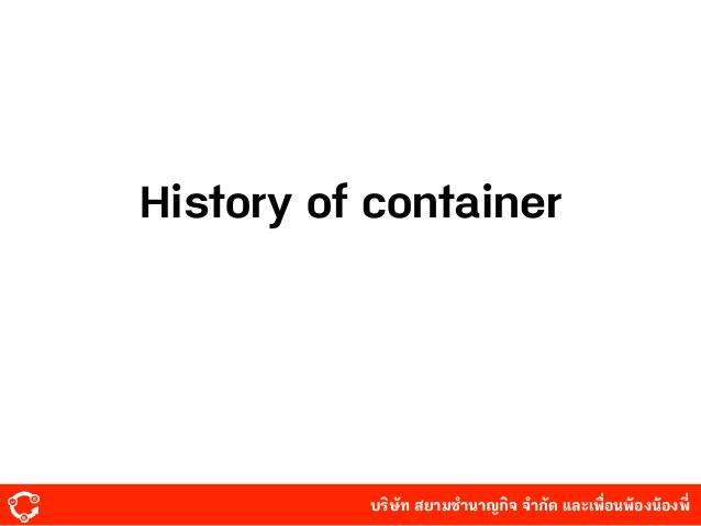 บริษัท สยามํานาญกิจ จํากัด และเพื่อนพ้องน้องพี่ History of container