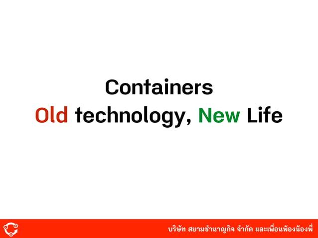บริษัท สยามํานาญกิจ จํากัด และเพื่อนพ้องน้องพี่ Containers Old technology, New Life