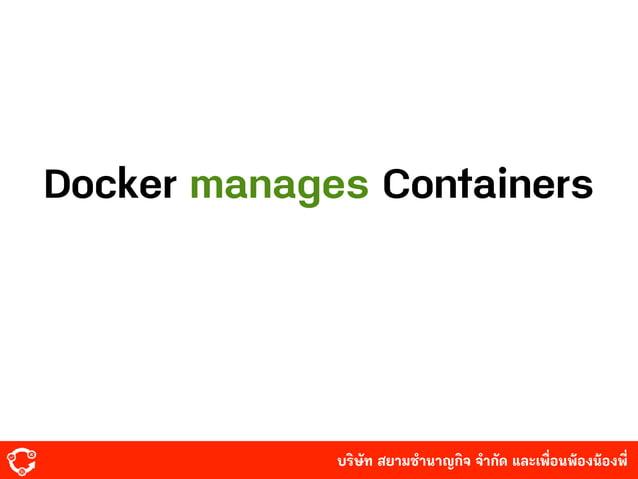บริษัท สยามํานาญกิจ จํากัด และเพื่อนพ้องน้องพี่ Docker manages Containers