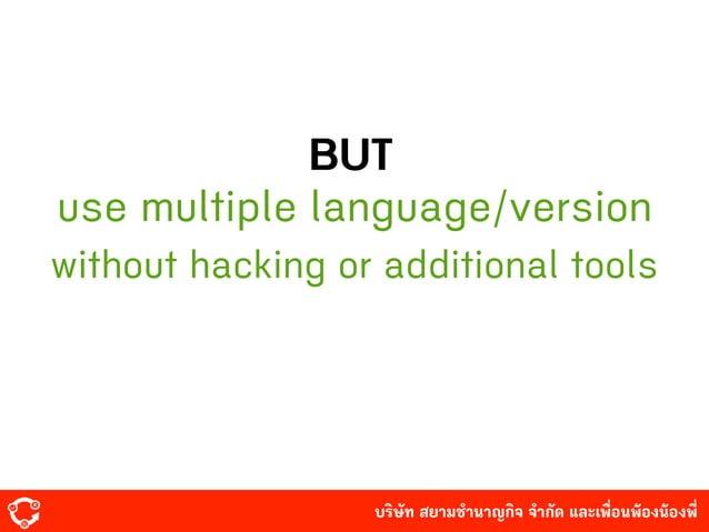 บริษัท สยามํานาญกิจ จํากัด และเพื่อนพ้องน้องพี่ BUT use multiple language/version without hacking or additional tools