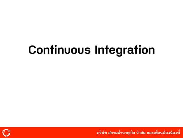 บริษัท สยามํานาญกิจ จํากัด และเพื่อนพ้องน้องพี่ Continuous Integration