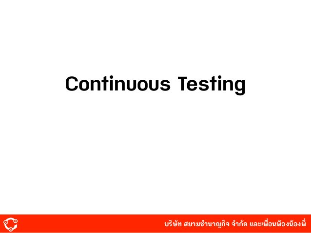 บริษัท สยามํานาญกิจ จํากัด และเพื่อนพ้องน้องพี่ Continuous Testing