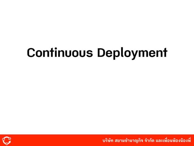 บริษัท สยามํานาญกิจ จํากัด และเพื่อนพ้องน้องพี่ Continuous Deployment