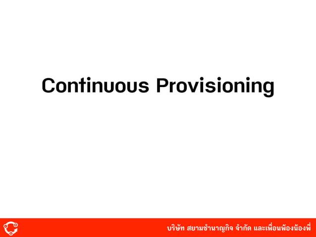 บริษัท สยามํานาญกิจ จํากัด และเพื่อนพ้องน้องพี่ Continuous Provisioning