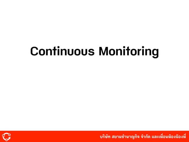 บริษัท สยามํานาญกิจ จํากัด และเพื่อนพ้องน้องพี่ Continuous Monitoring