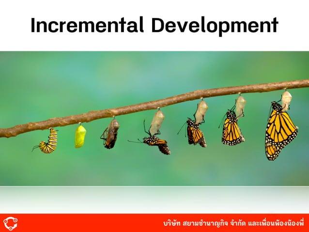 บริษัท สยามํานาญกิจ จํากัด และเพื่อนพ้องน้องพี่ Incremental Development