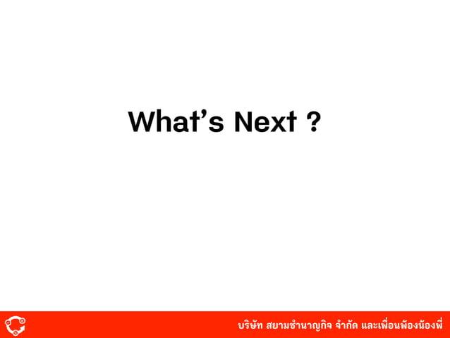 บริษัท สยามํานาญกิจ จํากัด และเพื่อนพ้องน้องพี่ What's Next ?