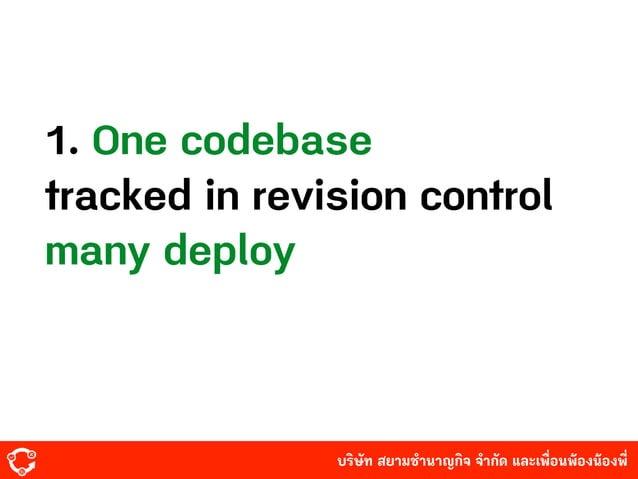 บริษัท สยามํานาญกิจ จํากัด และเพื่อนพ้องน้องพี่ 1. One codebase tracked in revision control many deploy
