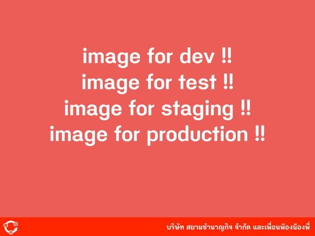 บริษัท สยามํานาญกิจ จํากัด และเพื่อนพ้องน้องพี่ image for dev !! image for test !! image for staging !! image for product...