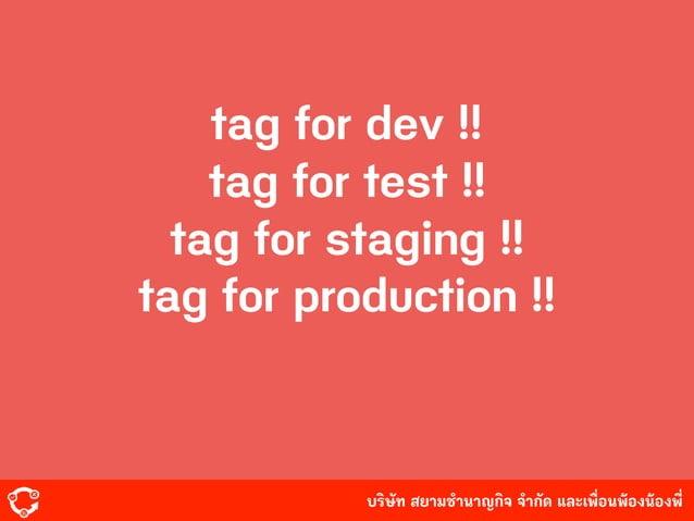บริษัท สยามํานาญกิจ จํากัด และเพื่อนพ้องน้องพี่ tag for dev !! tag for test !! tag for staging !! tag for production !!