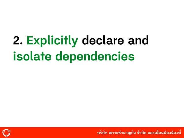 บริษัท สยามํานาญกิจ จํากัด และเพื่อนพ้องน้องพี่ 2. Explicitly declare and isolate dependencies