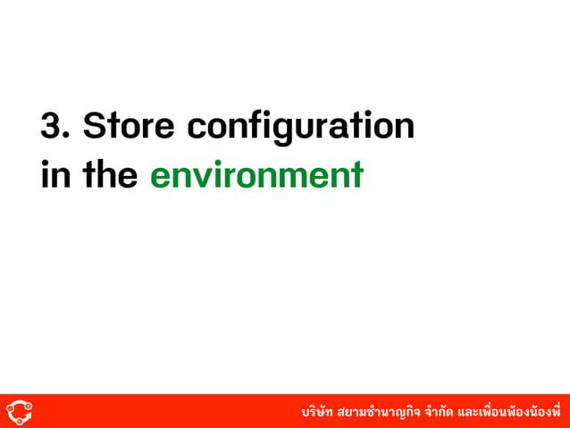 บริษัท สยามํานาญกิจ จํากัด และเพื่อนพ้องน้องพี่ 3. Store configuration in the environment