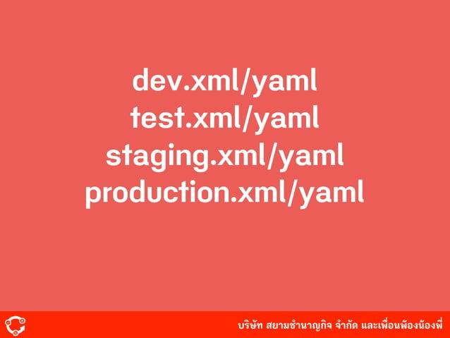 บริษัท สยามํานาญกิจ จํากัด และเพื่อนพ้องน้องพี่ dev.xml/yaml test.xml/yaml staging.xml/yaml production.xml/yaml